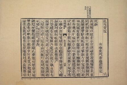 Xu Bing 徐冰, 'Book from the Sky, Printed Sheet No. 22 天书单张22号', 1987-1990