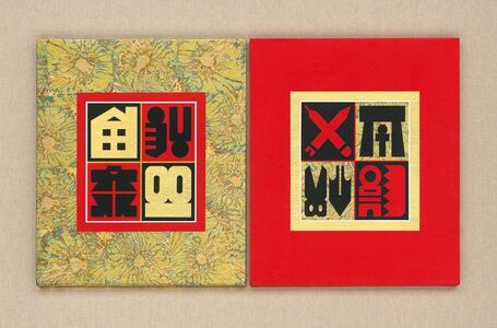 Liao Shiou-Ping, 'Life's Seasons(III)', 2019
