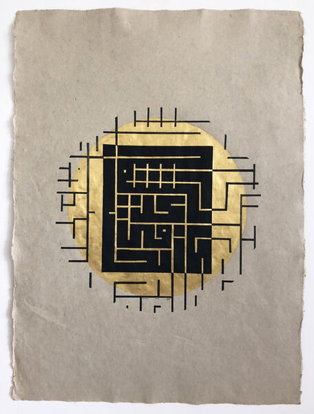 Lulwah Al Homoud, 'Rumi-1 (كن فيال حب كالش مس) ', 2020