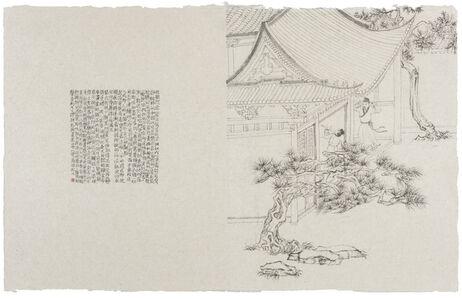 PENG WEI 彭薇, 'Less Resentment than Love No.3', 2017
