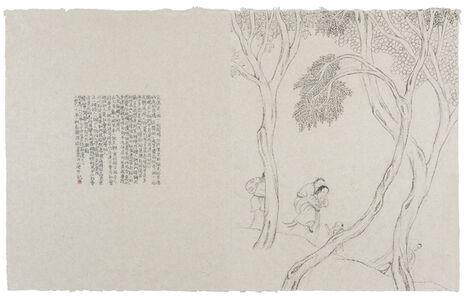 PENG WEI 彭薇, 'Less Resentment than Love No.2', 2017