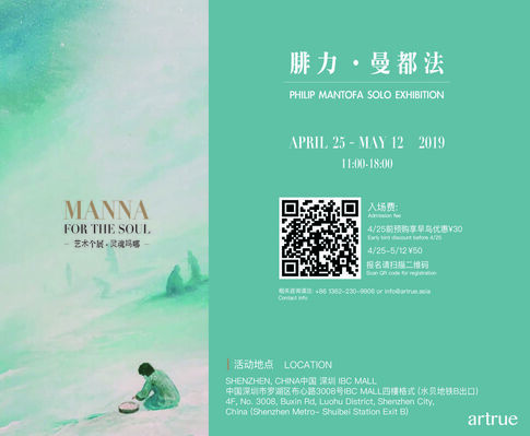 Manna For The Soul - Philip Mantofa Solo Exhibition 靈魂嗎哪 - 腓力‧曼都法個展, installation view