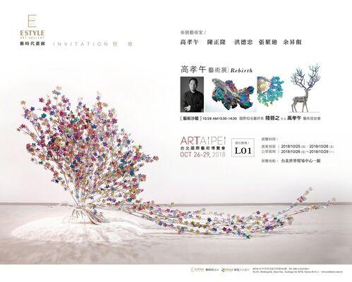 ESTYLE ART GALLERY 藝時代畫廊 at Art Taipei 2018, installation view