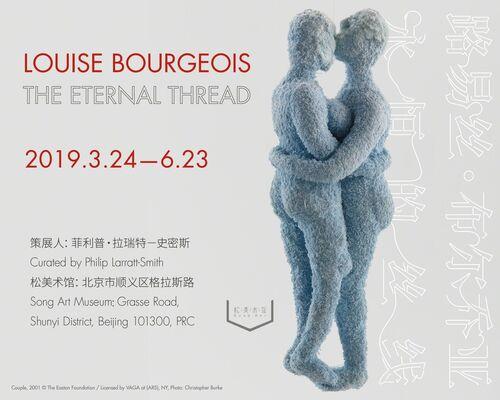 Gallery Weekend Beijing 2019, installation view