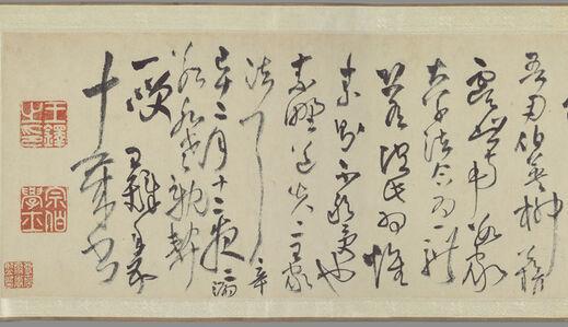 Wang Duo, 'Five Tang Poems', 12 January-1642