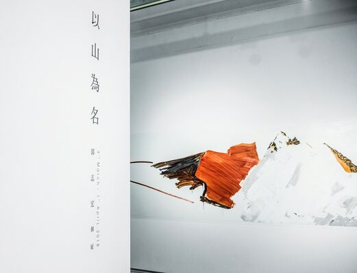 KUO Chih-Hung solo exhibition | In the Name of Mountains, installation view
