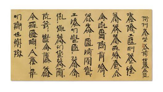 Xu Bing 徐冰, 'Du Fu- At Meandering river', 2005