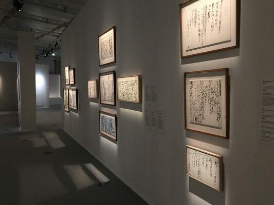 Yu-ichi Inoue 1916-1985 La Calligraphie Liberee, installation view