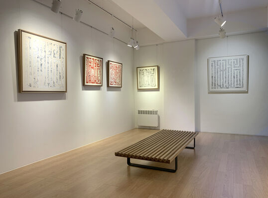 L'ATLAS - KOREAN INKS, installation view