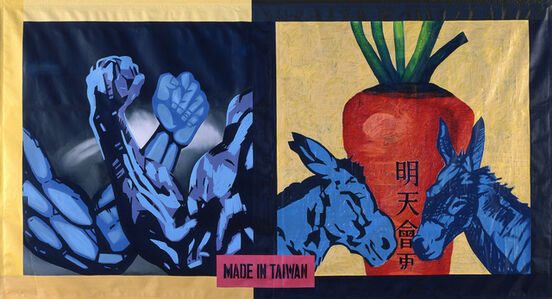 Yang Mao-Lin, 'MADE IN TAIWAN.Slogan Section VI', 1990