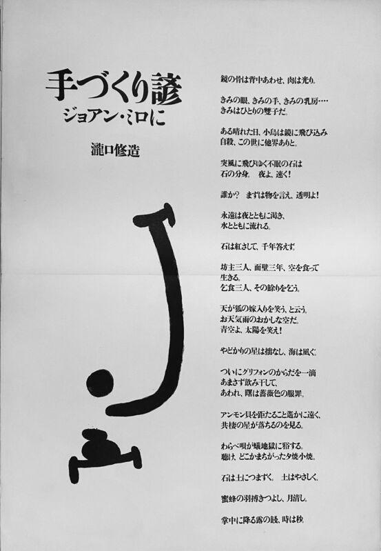 Joan Miró, 'Ma de Proverbis', 1970, Print, Original lithograph on Guarro paper, Samhart Gallery
