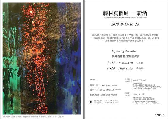 New Wine- Makoto Fujimura Solo Exhibition 新酒-藤村真個展, installation view