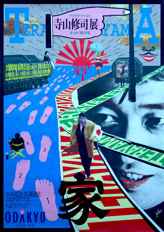 Tadanori Yokoo, '寺山修司展—小田急美術館', 2000, Print, Offset print on paper, Aki Gallery