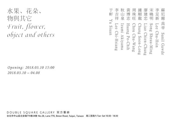Fruit, flower, object and others | 水果,花朵, 物 與 其他, installation view