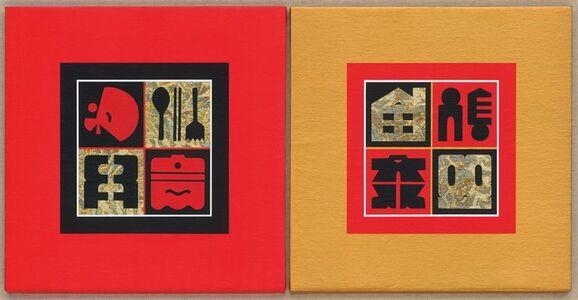 Liao Shiou-Ping, 'Life's Seasons(F)', 2018