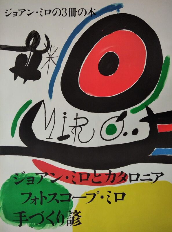 Joan Miró, 'Osaka 1970', 1970, Posters, Lithographic poster, promoart21
