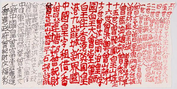 Tsang Tsou Choi 曾灶財 King of Kowloon, 'Untitled', 2004-2007
