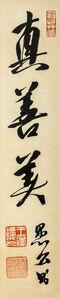 Wang C. C. 王季迁, 'True Goodness', 1980s