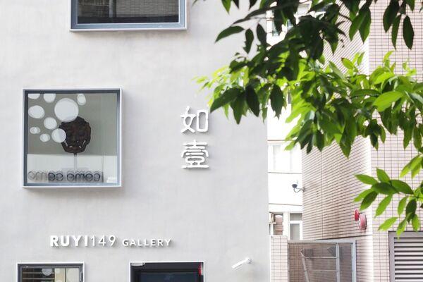 Ruyi149 Gallery, installation view