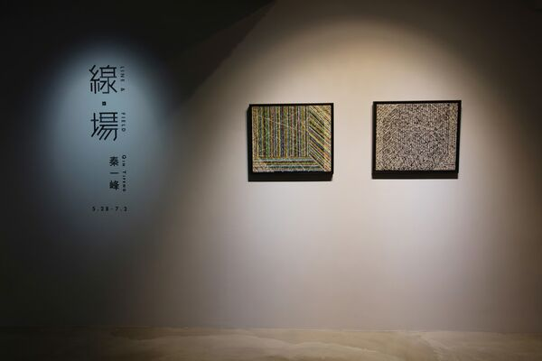 Line & Field: Qin Yifeng, installation view