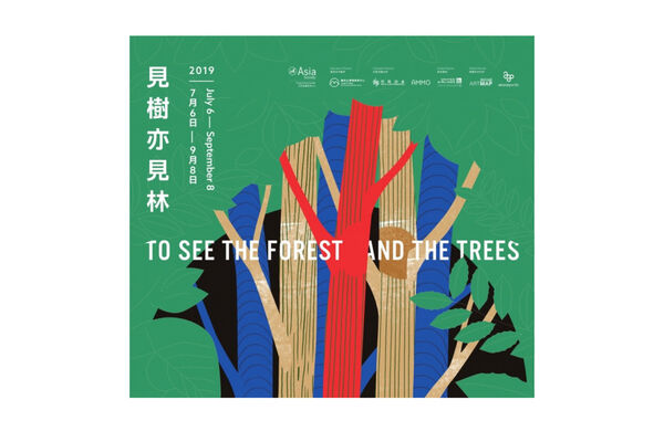 To See the Forest and the Trees, installation view