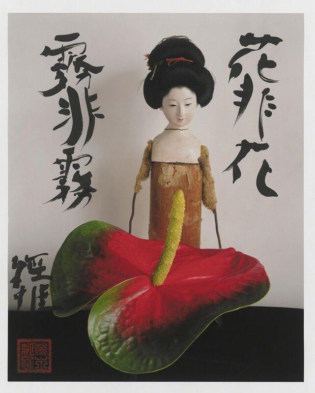 Nobuyoshi Araki, 'KAYU 花遊', 2018, Print, Archive pigment print on Japanese WASHI paper with calligraphy, art space AM