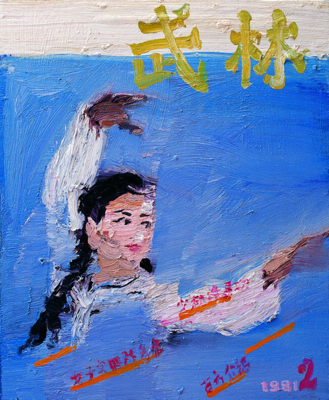 Shen Liang, 'Martial Arts 09', 2007, Painting, Oil on Canvas, L+/ Lucie Chang Fine Arts