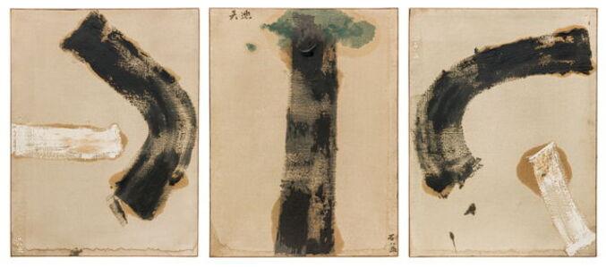 Zhu Jinshi, 'Lake in the Mountains', 1985