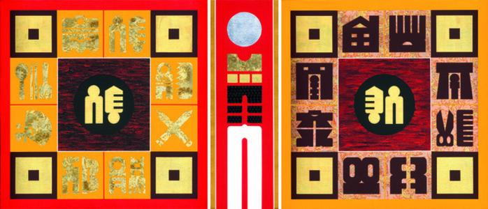 Liao Shiou-Ping, 'Gate of WealthⅩVII', 2018