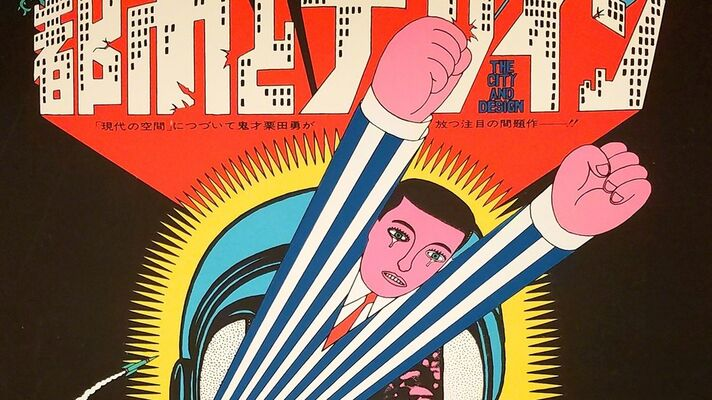 The Notorious Graphic: Vintage Posters in Museum Collections, installation view