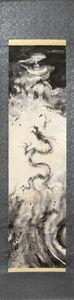 Horiyoshi III, 'Siddham Script  (Bonji) and Dragon', 2017