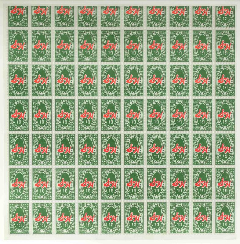 Andy Warhol, 'S&H Green Stamps', 1965, Print, Offset lithograph, Leslie Sacks Gallery