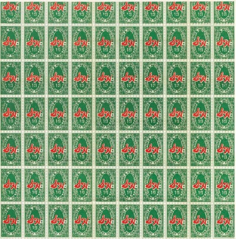Andy Warhol, 'S & H Green Stamps', 1965, Print, Lithograph in colors on Wove paper, michael lisi / contemporary art