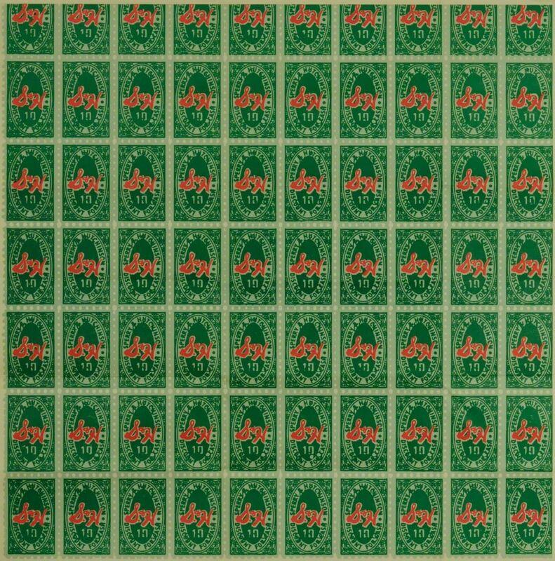 Andy Warhol, 'S&H Green Stamp Print', 1965, Print, Invitation, MSP Modern Gallery Auction