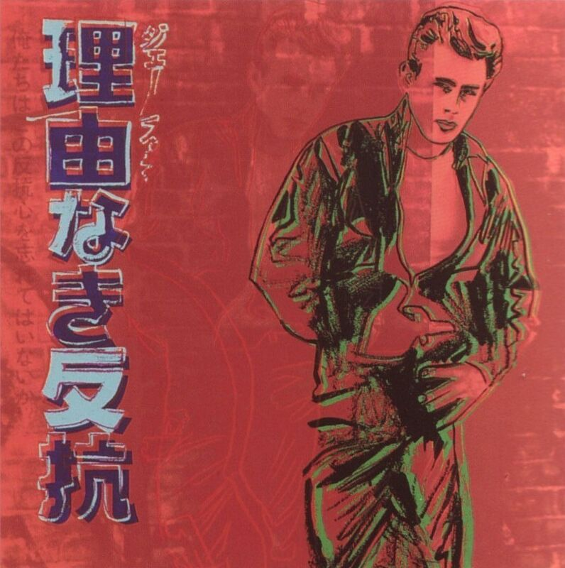 Andy Warhol, 'Ads: Rebel Without a Cause (James Dean), 1985', 1985, Print, Screenprint on Lenox Museum Board, Coskun Fine Art
