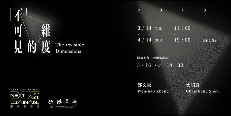 2019  Next Art Tainan 台南新藝獎, installation view