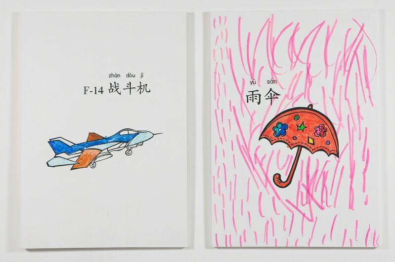 Michael Lin, 'Yu San', 2012, Painting, Acrylic on canvas, Leo Xu Projects