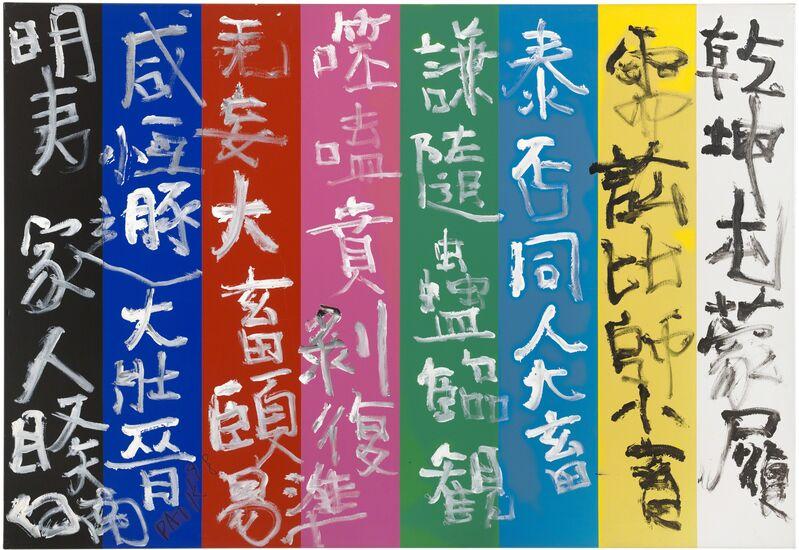 Nam June Paik, 'Untitled', 1998, Painting, Acrylic paint on canvas, Gagosian