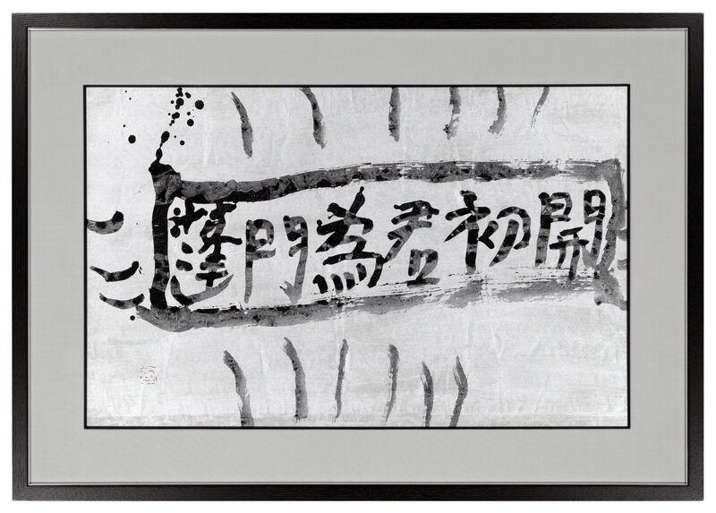 Yuichi Inoue (YU-ICHI), 'Kimi no tame ni hajimete hōmon o hiraku (My Wicker Gate Opens the First Time for You) (CR65077)', 1965, Painting, Ink on paper with aluminum powder, Thomsen Gallery