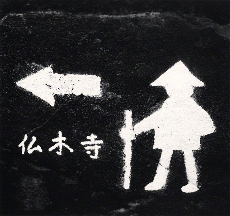 Michael Kenna, 'Henro Michi, Butsumokuji, Ehime, Shikoku, Japan', 2010, Photography, Toned gelatin silver print, G. Gibson Gallery