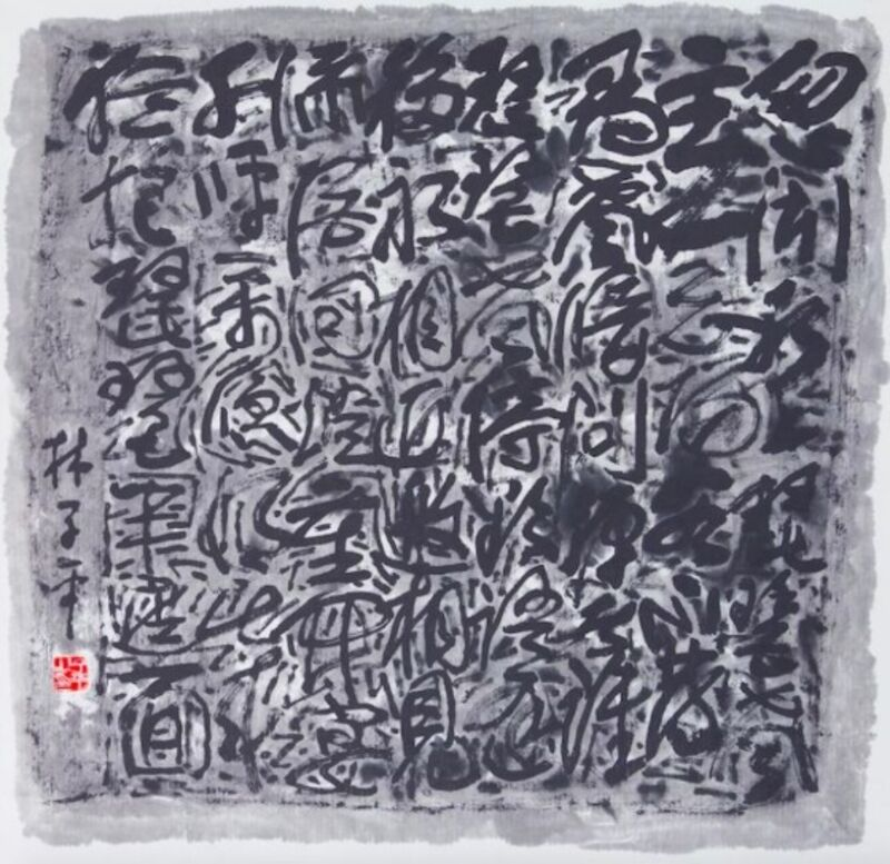 Lim Tze Peng, 'Song of the Pipa Player by Bai Juyi (琵琶行 - 白居易)', Drawing, Collage or other Work on Paper, Ink on paper, Ode to Art
