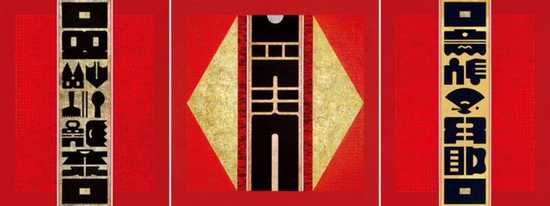 Liao Shiou-Ping, 'Gate of ProsperityⅠ', 2010
