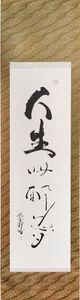 Horiyoshi III, 'Life is but a Dream', 2016