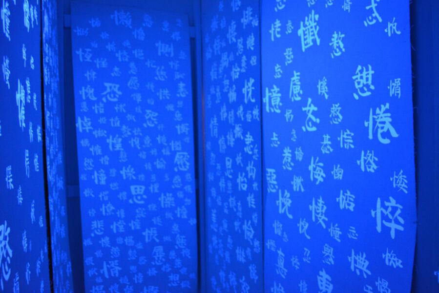 Qiu Zhijie, 'Heart Sutra ', 1999