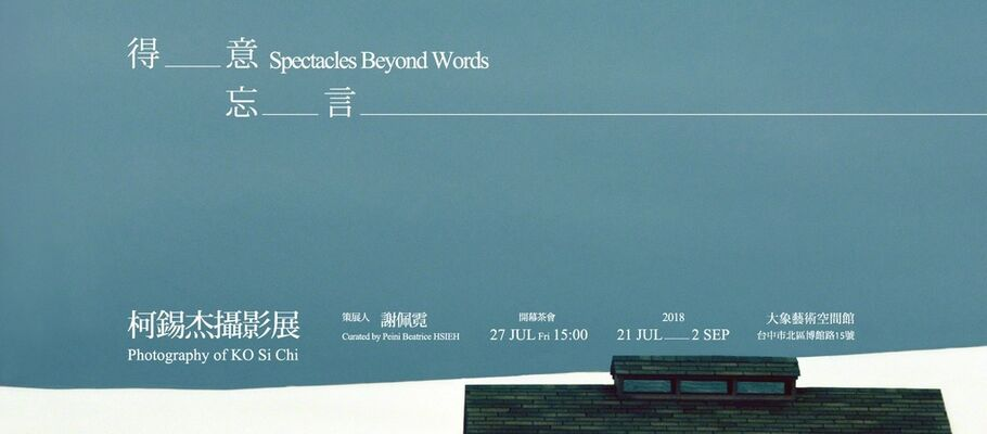 Spectacles beyond Words---Photography of KO Si Chi, installation view