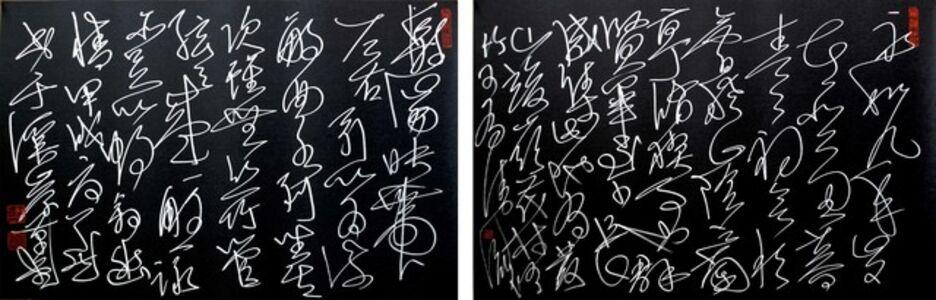 Wang C. C. 王季迁, 'The Lanting Jixu', 1980s-90s