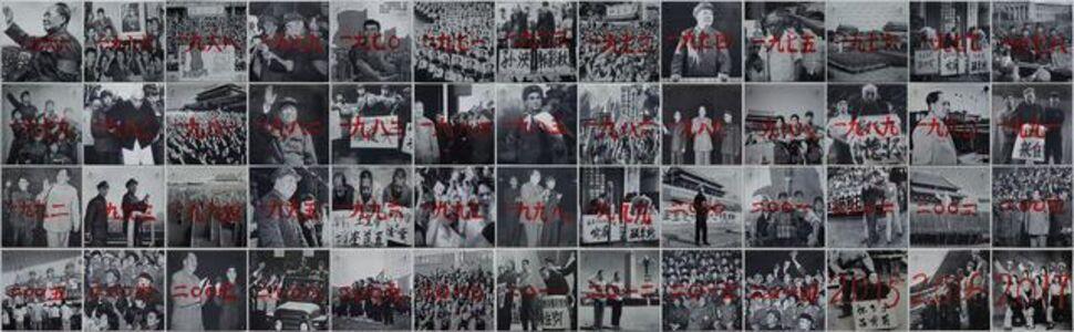 Mo Yi, '5.16 Notice', 2017