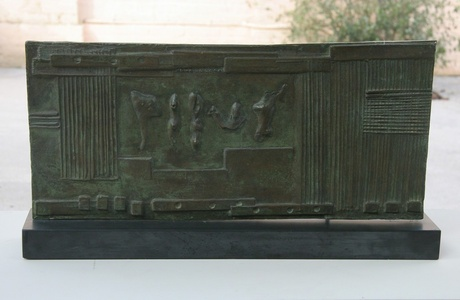 Wall Relief, Maquette no.1