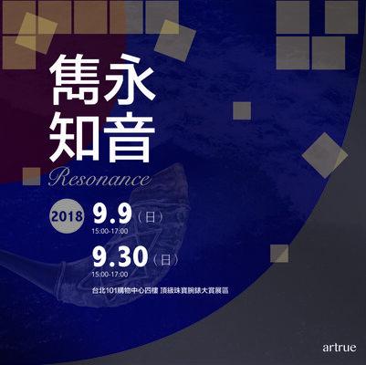 2018 Artrue Culture Festival 2018正藝文化祭, installation view