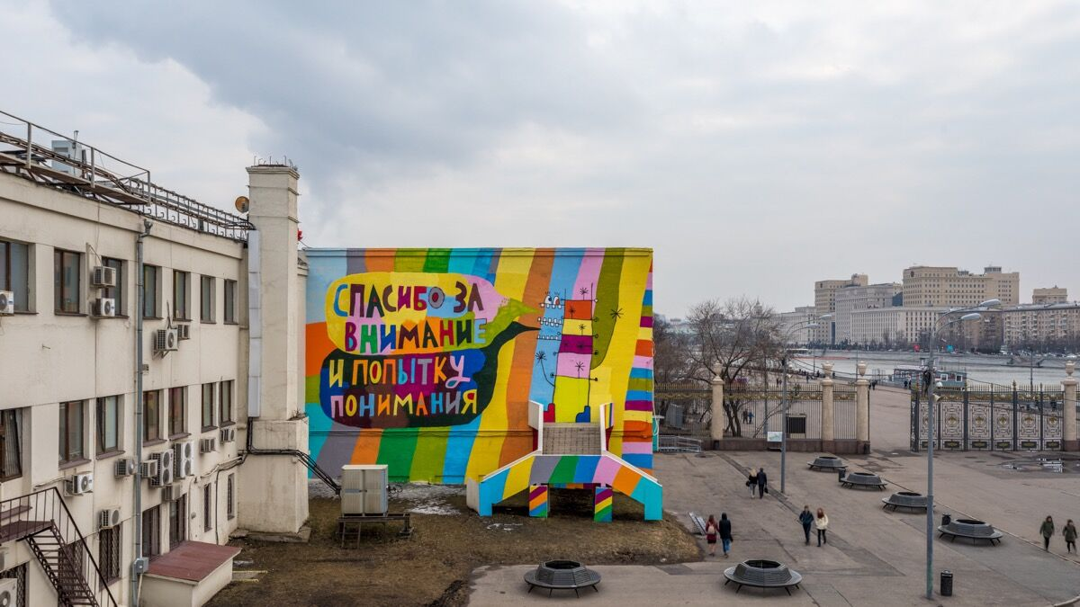 Installation view of mural by Kirill Lebedev as a part of Garage Triennial of Russian Contemporary Art, Garage Museum of Contemporary Art, Moscow, 2017. Photo by Yuri Palmin. © Garage Museum of Contemporary Art.